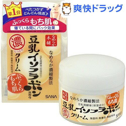 サナ なめらか本舗 クリーム NA(50g)【なめらか本舗】