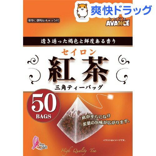 アバンス 紅茶 三角ティーバッグ(50包)【アバンス】