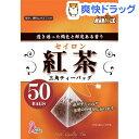 アバンス 紅茶 三角ティーバッグ(50包)【アバンス】[紅茶]