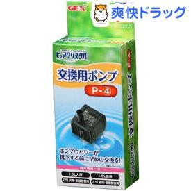 ピュアクリスタル 交換用ポンプ P-4(1コ入)【ピュアクリスタル】