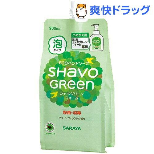 エコハンドソープ シャボグリーン フォーム 詰替え用(900mL)【シャボグリーン】