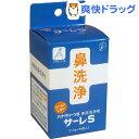 サーレS(ハナクリーンS専用洗浄剤)(1.5g*50包入)【サーレ】[サーレs 花粉対策]