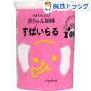 コットン・ズー 赤ちゃん綿棒 すぱいらる(160本入)【コットン・ズー】[ベビー用品]