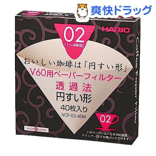 ハリオ V60用ペーパーフィルター02M VCF-02-40M(40枚入)【ハリオ(HARIO)】