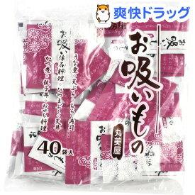 丸美屋 お吸い物 業務用(2.5g*40食入)【丸美屋】