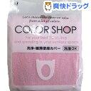 カラーショップ 便座カバー 洗浄暖房 ライトピンク(1コ入)