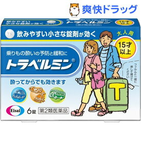 【第2類医薬品】トラベルミン(6錠)【トラベルミン】