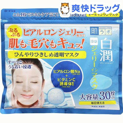 肌ラボ 白潤 冷感ジェリーインマスク(30枚入)【肌研(ハダラボ)】