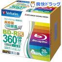 バーベイタム BD-R DL 片面2層 録画用 260分 1-4倍速 20枚 VBR260YP20V1(1セット)【バーベイタム】【送料無料】