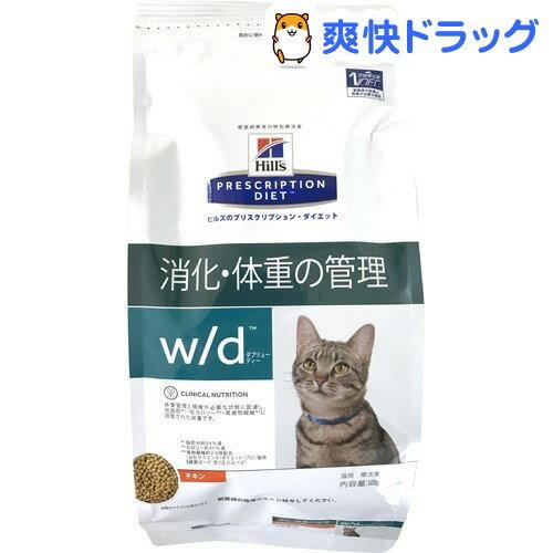 ヒルズ プリスクリプション・ダイエット 猫用 w/d(500g)【ヒルズ プリスクリプション・ダイエット】