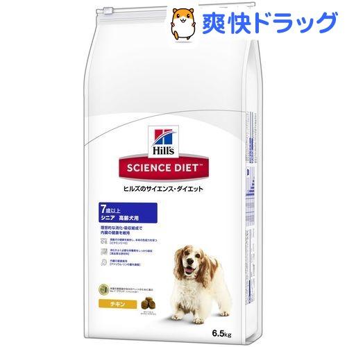 サイエンスダイエット シニア 高齢犬用(6.5kg)【d_sd】【サイエンスダイエット】【送料無料】