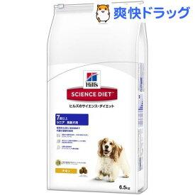 サイエンスダイエット シニア 高齢犬用(6.5kg)【d_sd】【サイエンスダイエット】
