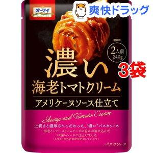 オーマイ 濃い海老トマトクリーム(240g*3袋セット)【オーマイ】