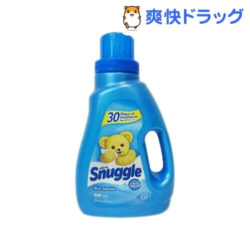 スナッグル スーパーウルトラ リキッド ブルースパークル(1.47L)【スナッグル(snuggle)】