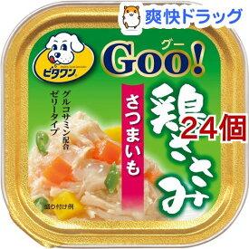 ビタワングー 鶏ささみ緑黄色野菜 さつまいも(100g*24コセット)【ビタワン】[ドッグフード]