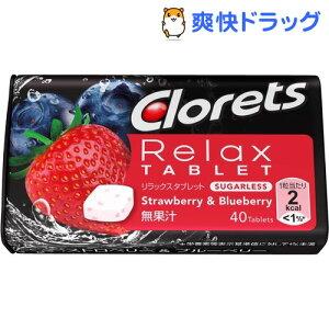 【訳あり】クロレッツ リラックスタブレット ストロベリー&ブルーベリー(40粒)【クロレッツ】