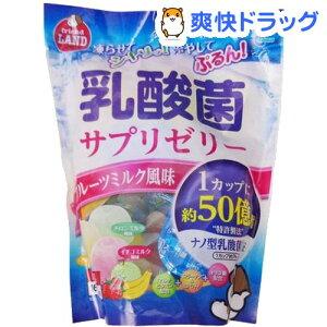 フレンドランド 乳酸菌サプリゼリー フルーツミルク風味(16g*20個入)【フレンドランド】