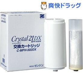 浄水器 クリスタル21DX カートリッジ(1コ入)