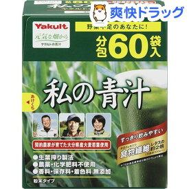 ヤクルト 元気な畑 私の青汁(4g*60袋入)【元気な畑】