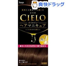 シエロ オイルインヘアマニキュア ナチュラルブラウン(100g+3g+10g)【シエロ(CIELO)】[白髪隠し]