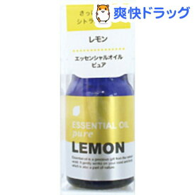 プチエッセンシャルオイル ピュア レモン(5ml)【プチエッセンシャルオイル】