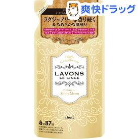 ラ・ボン 柔軟剤詰め替え シャンパンムーンの香り(480ml)【ラ・ボン ルランジェ】