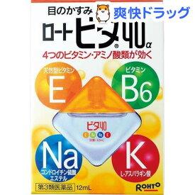 【第3類医薬品】ロート ビタ40アルファ(12ml)【ロート】