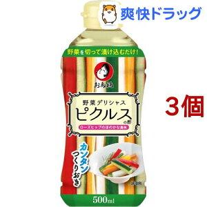 オタフク 野菜デリシャス ピクルスの酢(500ml*3個セット)