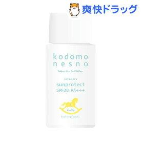 こどもねすの さらさらサンプロテクト(40ml)【ネスノ(nesno)】[日焼け止め ベビー]