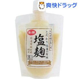海の精 こだわり塩屋の有機塩麹(170g)【海の精】