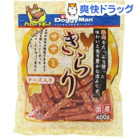 ドギーマン きらり ササミ チーズ入り(400g)【ドギーマン(Doggy Man)】