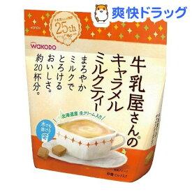 和光堂 牛乳屋さんのキャラメルミルクティー 袋(240g)【牛乳屋さんシリーズ】