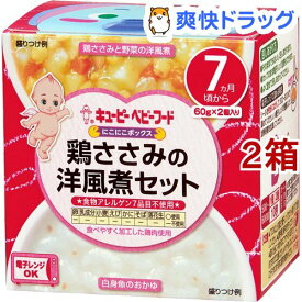 キユーピーベビーフード にこにこボックス 鶏ささみの洋風煮セット(60g*2個入*2箱セット)【キユーピー にこにこボックス】