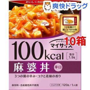 【訳あり】マイサイズ 麻婆丼(120g*10コ)【マイサイズ】