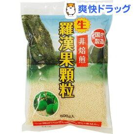 生・羅漢果顆粒(500g)