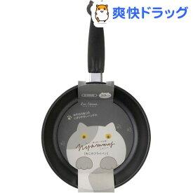 Nyammy フライパン20cm IH対応 DW5658(1コ入)【Nyammy(ニャミー)】