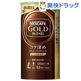 ネスカフェ ゴールドブレンドコク深めエコ&システムパック(105g)【ネスカフェ(NESCAFE)】[コーヒー]