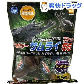 インセクトランド 昆虫ゼリー サムライ フラット55(55個入)【インセクトランド】