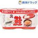 ハッピーフーズ 北海道産鮭フレーク(50g*2コ入)