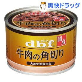 デビフ 牛肉の角切り(150g)【デビフ(d.b.f)】[ドッグフード]