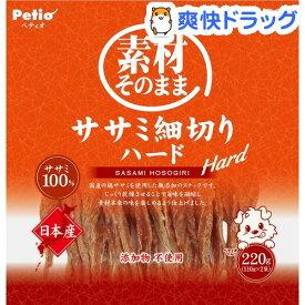 ペティオ 素材そのまま ササミ細切りハード(220g)【ペティオ(Petio)】