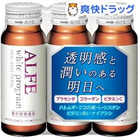 アルフェ ホワイトプログラム(50ml*3本入)【アルフェ】