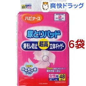 ハビナース 尿とりパッド 女性用(48枚入*6袋セット)【ハビナース】
