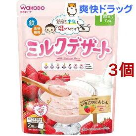 和光堂 ミルクデザート いちごとにんじん 12か月頃から(30g*2袋*3個セット)