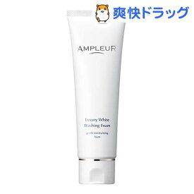 アンプルール ラグジュアリーホワイト ウォッシングフォームN(130g)【アンプルール】