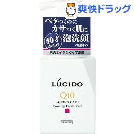 ルシード トータルケア泡洗顔(150ml)【ルシード(LUCIDO)】