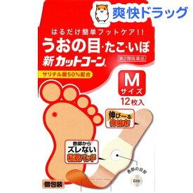 【第2類医薬品】新カットコーン Mサイズ(12枚入)【カットコーン】