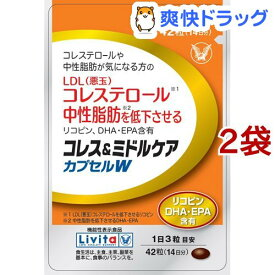 リビタ コレス&ミドルケア カプセルW(42粒入*2袋セット)【リビタ】