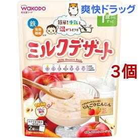 和光堂 ミルクデザート りんごとにんじん 12か月頃から(30g*2袋*3個セット)