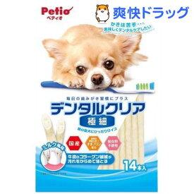 ペティオ デンタルクリア 極細 ミルク風味(14本入)【ペティオ(Petio)】